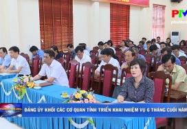 Đảng ủy khối các cơ quan tỉnh triển khai nhiệm vụ 6 tháng cuối năm